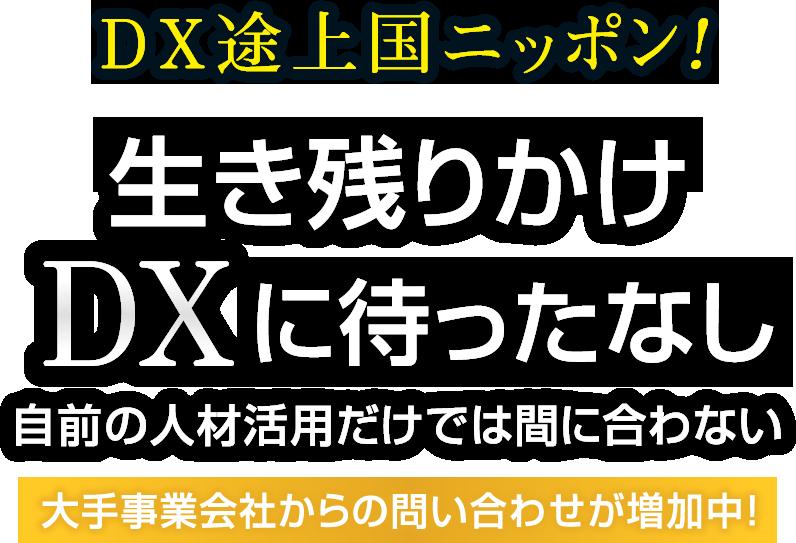 DX途上国ニッポン!生き残りかけDXに待ったなし 自前の人材活用だけでは間に合わない