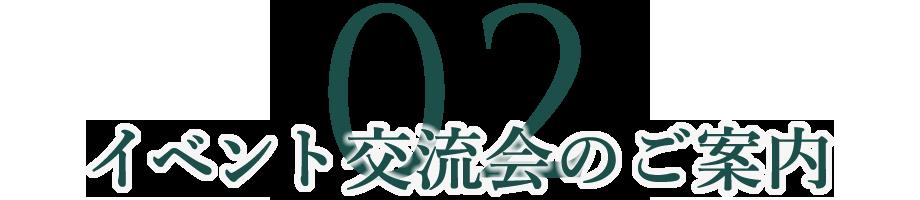 02 イベント交流会のご案内