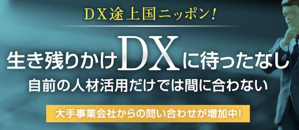 【採用企業向け】生き残りかけDXに待ったなし
