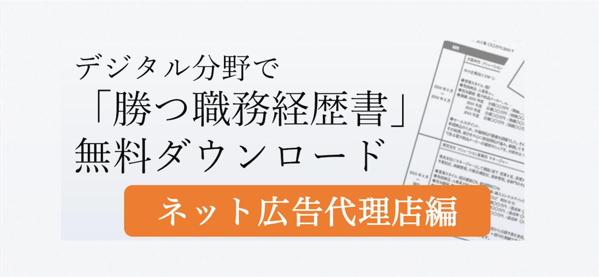 【勝つ職務経歴書】無料ダウンロード