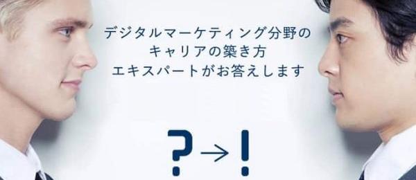 【人気】デジタル転職Q&A